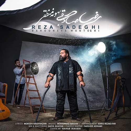 Reza Sadeghi Bahooneye Manteghi دانلود آهنگ جدید رضا صادقی بهونه منطقی