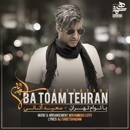 Saeed Atani Ba Toam Tehran دانلود آهنگ جدید سعید آتانی با توام تهران
