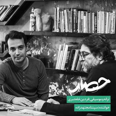 Sepanta Mojtahedzadeh Hesar دانلود آهنگ سپنتا مجتهدزاده حصار