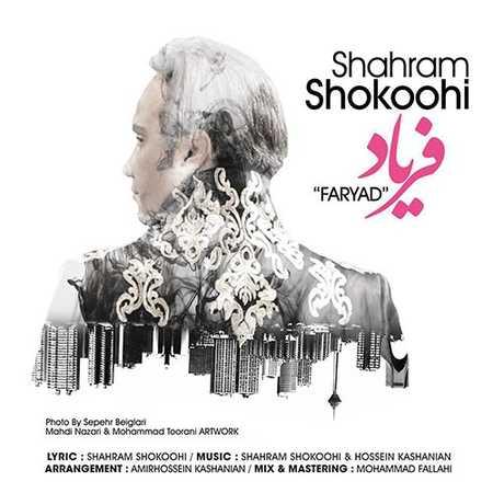 Shahram Shokoohi Faryad دانلود آهنگ جدید شهرام شکوهی فریاد