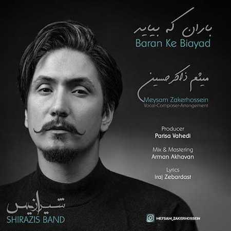 Shirazis Band Baran Ke Biayad دانلود آهنگ جدید شیرازیس باند باران که بیاید