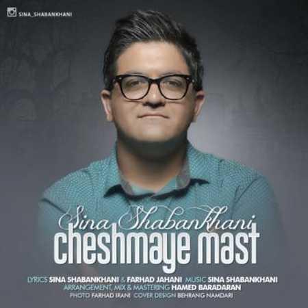 Sina Shabankhani Cheshmaye Mast دانلود آهنگ سینا شعبانخانی چشمای مست
