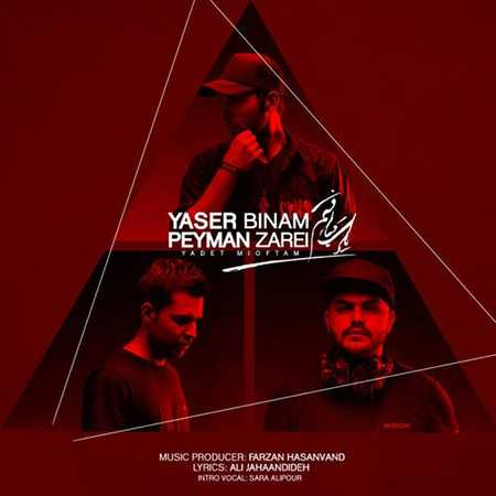 Yaser Binam Peyman Zarei Yadet Mioftam دانلود آهنگ جدید یاسر بینام و پیمان زارعی یادت میوفتم
