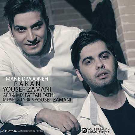 Yousef Zamani Pakan Mane Divooneh دانلود آهنگ جدید یوسف زمانی من دیوونه