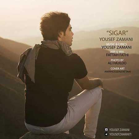 Yousef Zamani Sigar دانلود آهنگ جدید یوسف زمانی سیگار