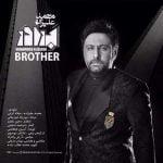 دانلود آهنگ محمد علیزاده برادر