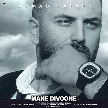 1 7 دانلود آهنگ جدید احمد صفایی منه دیوونه