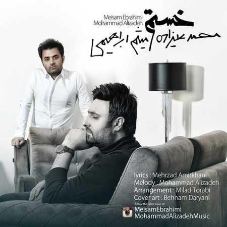 145842048698954328mohammad alizadeh feat meisam ebrahimi khastam دانلود آهنگ محمد علیزاده و میثم ابراهیمی خستم