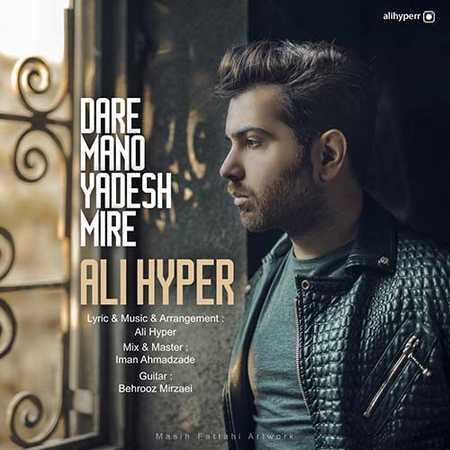 Ali Hyper Dare Mano Yadesh Mire دانلود آهنگ جدید علی هایپر داره منو یادش میره