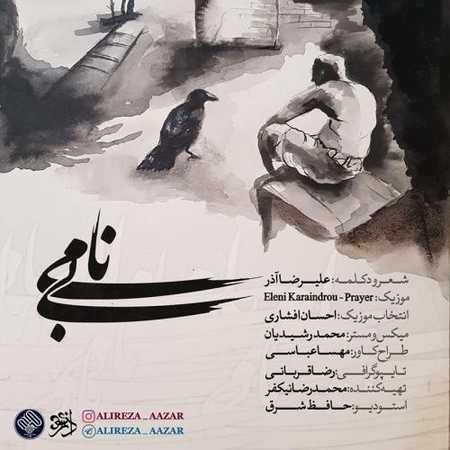 Alireza Azar Bi Nami دانلود آهنگ جدید علیرضا آذر بی نامی