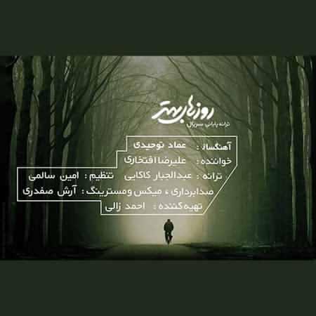 Alireza Eftekhari RoozHaye Behtar دانلود آهنگ تیتراژ سریال روز های بهتر علیرضا افتخاری
