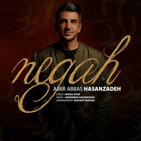 Amir Hasanzadeh Negah دانلود آهنگ جدید امیر حسن زاده نگاه