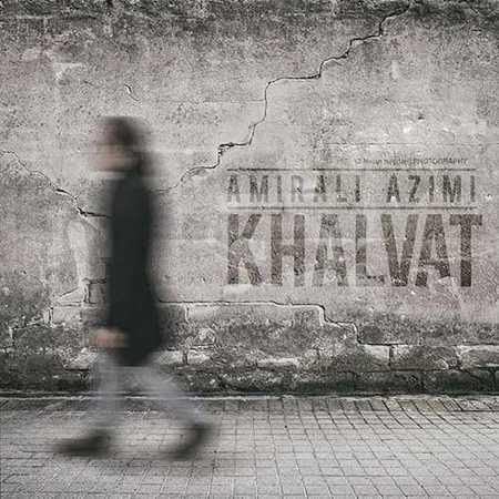 Amirali Azimi Khalvat دانلود آهنگ جدید امیرعلی عظیمی خلوت