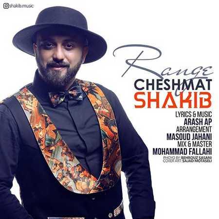 Bahman Shakib Range Cheshmat دانلود آهنگ جدید بهمن شکیب رنگ چشمات