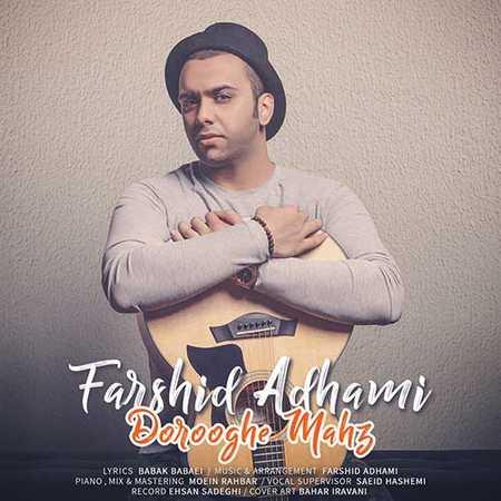 Farshid Adhami Dorooghe Mahz دانلود آهنگ جدید فرشید ادهمی دروغ محض