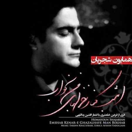 Ghazalhaye Man Bekhab دانلود آلبوم همایون شجریان امشب کنار غزلهای من بخواب