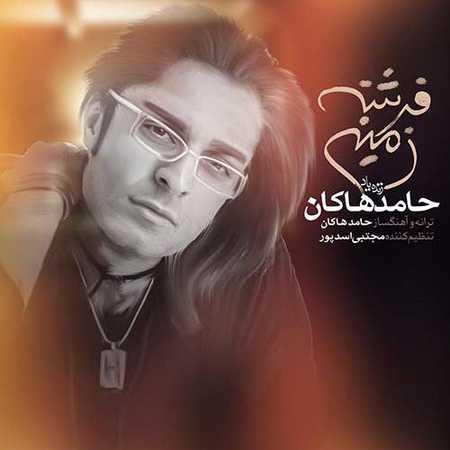 Hamed Hakan Fereshteye Zamini دانلود آهنگ جدید حامد هاکان فرشته زمینی