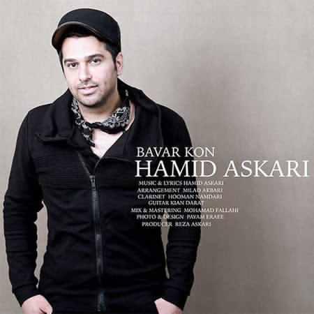Hamid Askari Bavar Kon دانلود آهنگ جدید حمید عسکری باور کن
