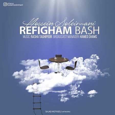 Hossein Soleimani Refigham Bash دانلود آهنگ جدید حسین سلیمانی رفیقم باش