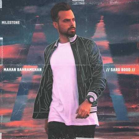 Mahan Bahram Khan Sard Bood دانلود آهنگ جدید ماهان بهرام خان سرد بود