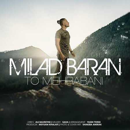 Milad Baran To Mehrabani دانلود آهنگ جدید میلاد باران تو مهربانی