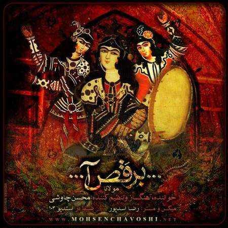 Mohsen Chavoshi Beraghsa دانلود آهنگ محسن چاوشی برقص آ