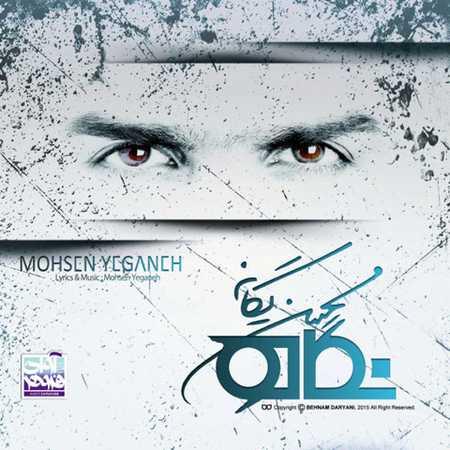 Mohsen Yeganeh Negah دانلود آهنگ محسن یگانه درکم کن