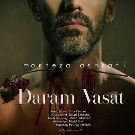 Morteza Ashrafi Daram Vasat دانلود آهنگ جدید مرتضی اشرفی دارم واست