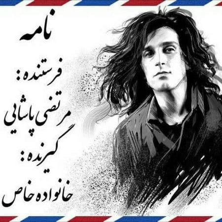 Morteza Pashaei Nameh دانلود آهنگ جدید مرتضی پاشایی نامه