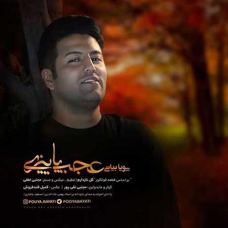 Pouya Bayati Ajab Paeizi دانلود آهنگ جدید پویا بیاتی عجب پاییزی