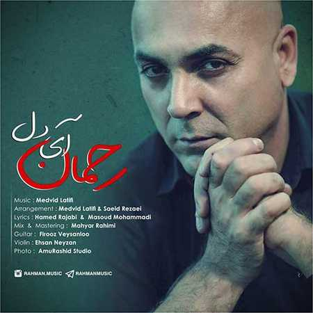 Rahman Ay Del دانلود آهنگ جدید رحمان آی دل