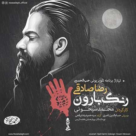 Reza Sadeghi Range Baroon دانلود آهنگ تیتراژ برنامه حب الحسین رضا صادقی