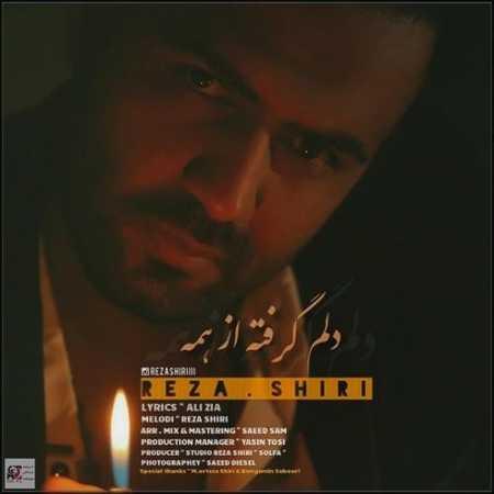 Reza Shiri Delam Gerefte Az Hame دانلود آهنگ جدید رضا شیری دلم گرفته از همه