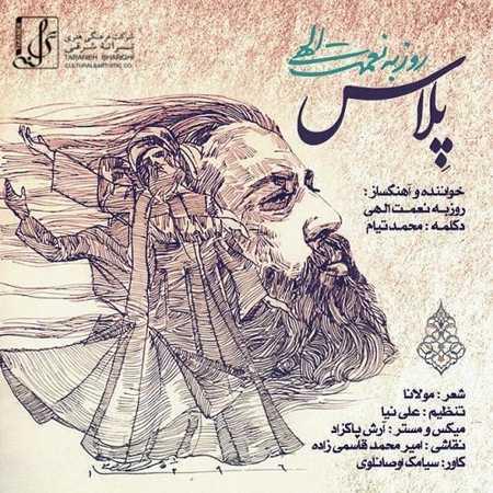 Roozbeh Nematollahi Pelas دانلود آهنگ جدید روزبه نعمت الهی پلاس