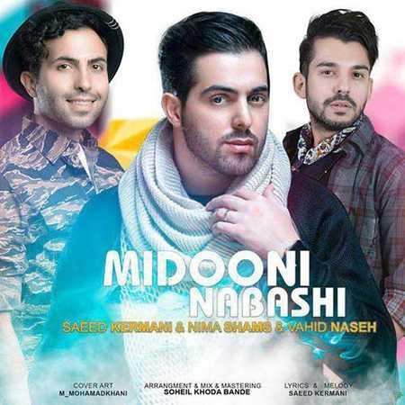 Saeed Kermani Nima Shams Midooni Nabashi دانلود آهنگ جدید سعید کرمانی و نیما شمس میدونی نباشی