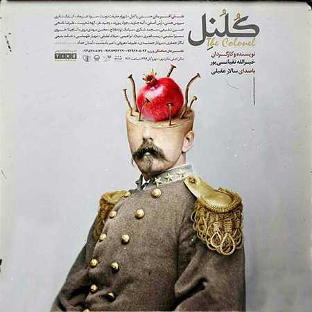 Salar Aghili The Colonel دانلود آهنگ جدید سالار عقیلی کلنل