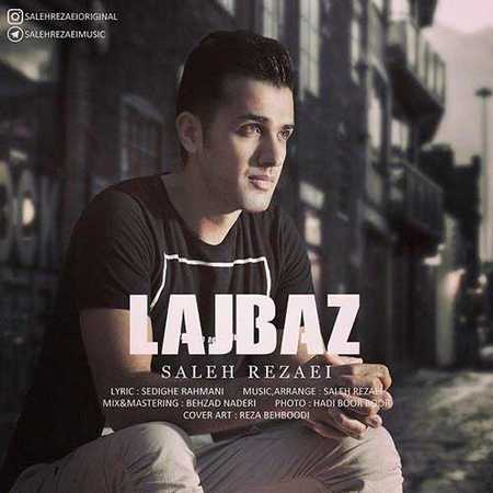 Saleh Rezaei Lajbaz دانلود آهنگ جدید صالح رضایی لجباز