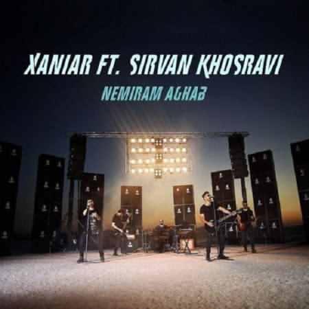Xaniar Ft Sirvan Khosravi Nemiram Aghab دانلود آهنگ جدید سیروان خسروی نمیرم عقب