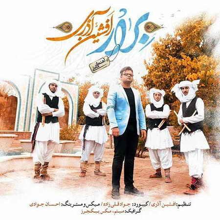 Afshin Azari Berar دانلود آهنگ جدید افشین آذری برار