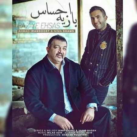Ahmad Irandoost Nima Shams Baz Ye Ehsas دانلود آهنگ جدید احمد ایراندوست و نیما شمس باز یه احساس