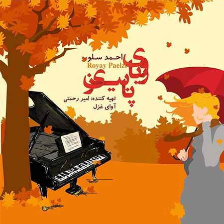 Ahmad Solo Royaye Paeizi دانلود آهنگ جدید احمد سلو رویای پاییزی