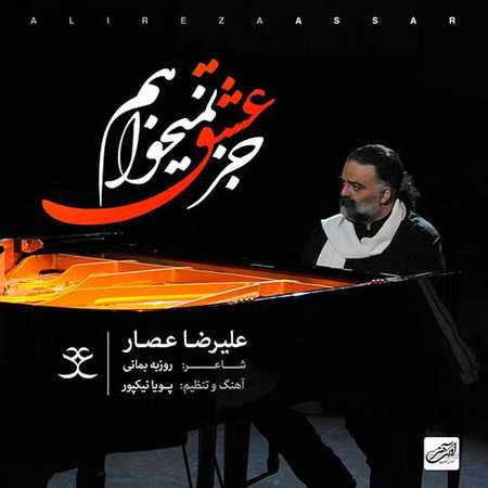 Alireza Assar Joz Eshgh Nemikhaham دانلود آهنگ جدید علیرضا عصار جز عشق نمیخواهم