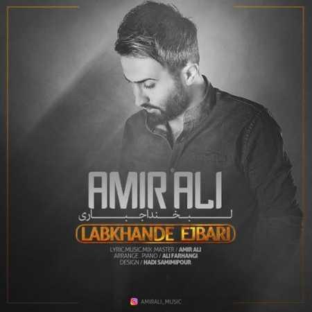 AmirAli Labkhande Ejbari دانلود آهنگ جدید امیرعلی لبخند اجباری