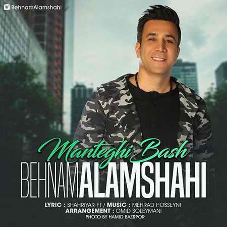 Behnam Alamshahi Manteghi Bash دانلود آهنگ جدید بهنام علمشاهی منطقی باش
