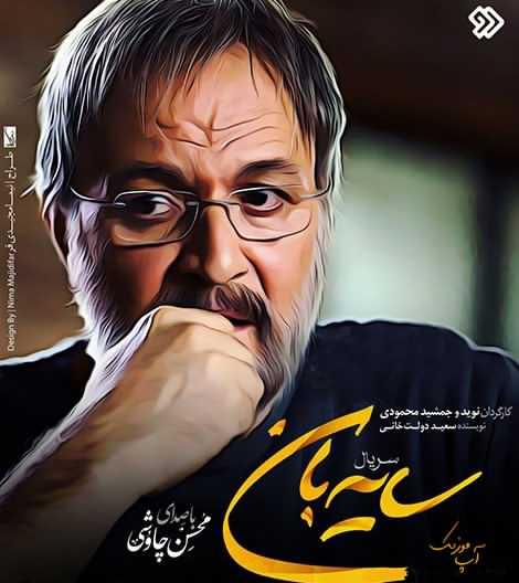 Chavoshi SayeeBaan دانلود آهنگ تیتراژ سریال سایهبان از محسن چاوشی