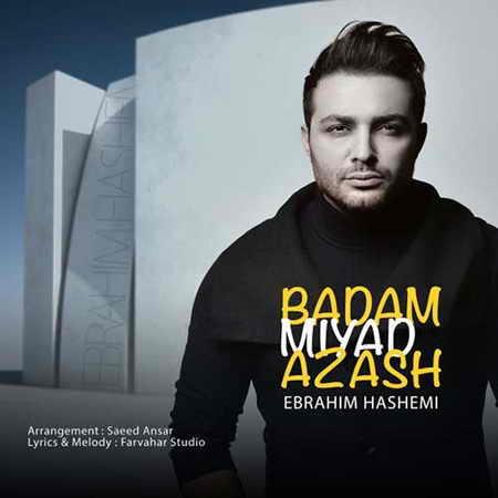 Ebrahim Hashemi Badam Miyad Azash دانلود آهنگ جدید ابراهیم هاشمی بدم میاد ازش