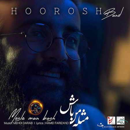Hoorosh Band Mesle Man Bash دانلود فول آلبوم هوروش بند با لینک مستقیم ( یکجا و تکی )