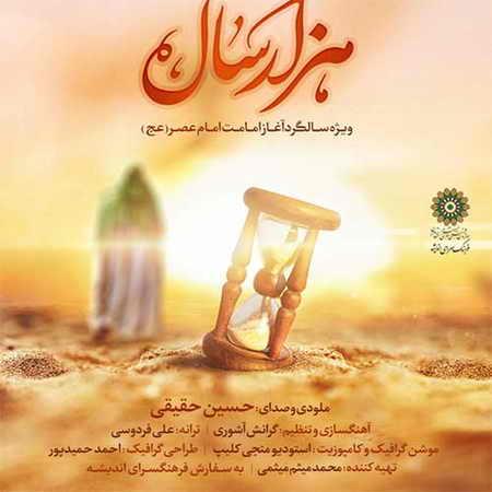 Hossein Haghighi Hezar Sal دانلود آهنگ جدید حسین حقیقی هزار سال