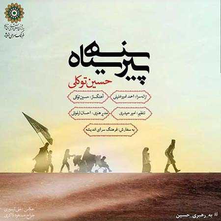 Hossein Tavakoli Pirhan Siah دانلود آهنگ جدید حسین توکلی پیرهن سیاه
