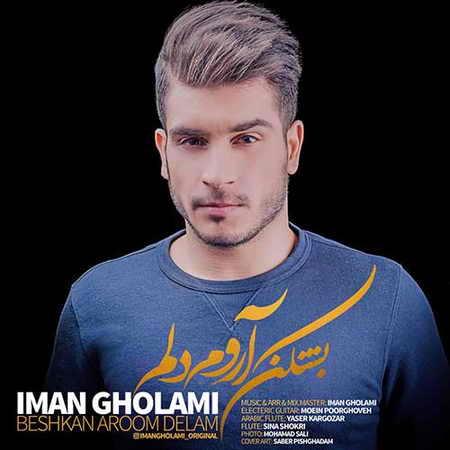 Iman Gholami Beshkan Aroom Delam دانلود آهنگ جدید ایمان غلامی بشکن آروم دلم